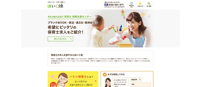 http://hoikubatake.jp